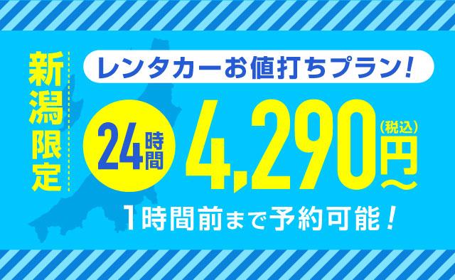 新潟限定レンタカーお値打ちプラン ! 24時間4290円 (税込) ~1時間前まで予約可能 !