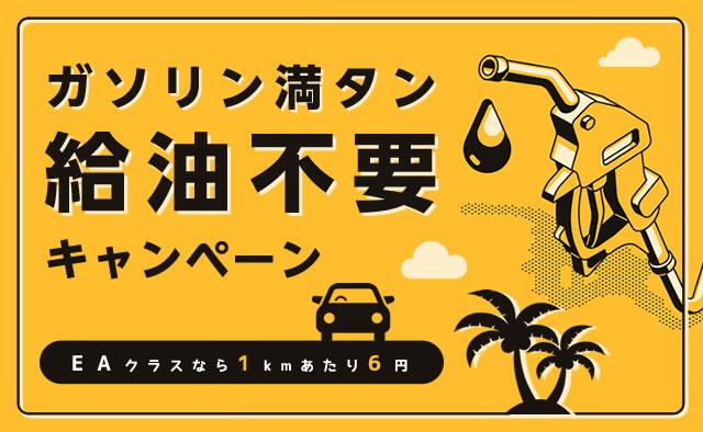 ガソリン満タン給油不要キャンペーン