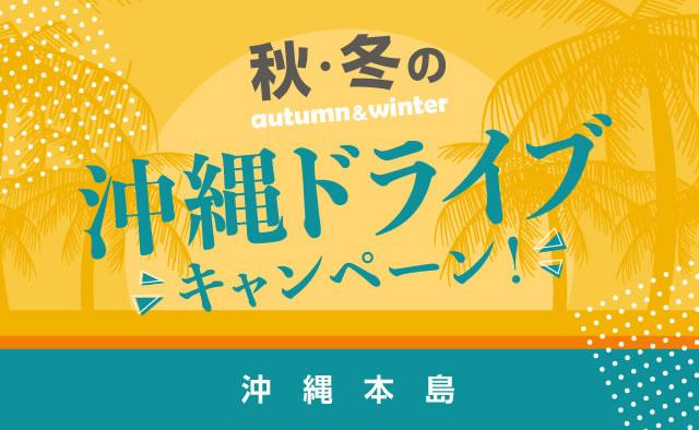 秋・冬の沖縄ドライブキャンペーン ! (沖縄本島)