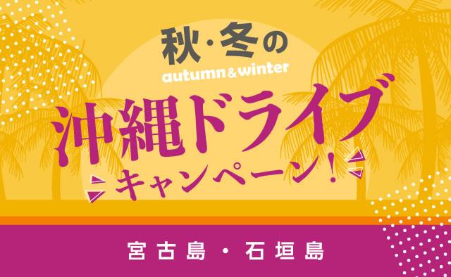 秋・冬の沖縄ドライブキャンペーン ! (宮古島・石垣島)