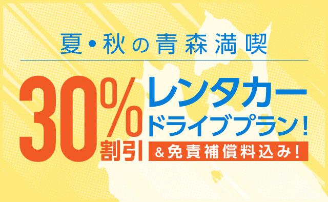 夏・秋の青森満喫レンタカードライブプラン ! 30%割引&免責補償料込み !