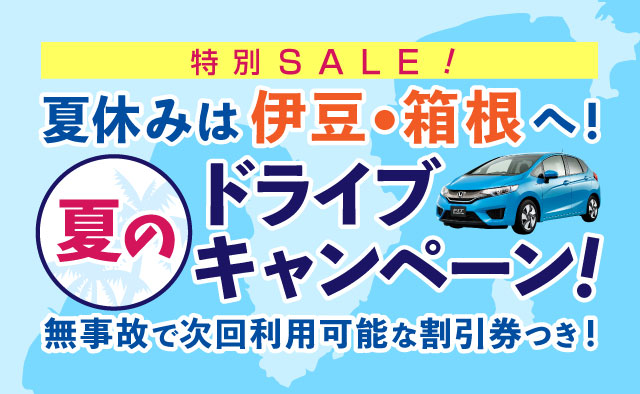 特別SALE ! 夏休みは伊豆・箱根へ ! 夏のドライブキャンペーン ! 無事故で次回利用可能な割引券つき !