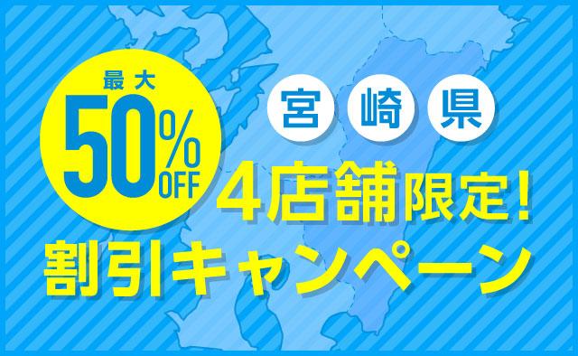 宮崎県4店舗限定 ! 最大50%割引キャンペーン