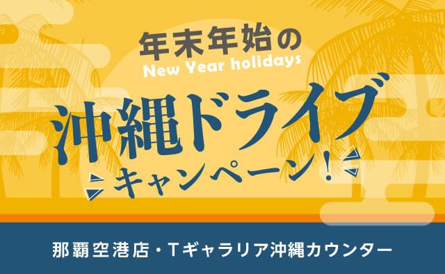 年末年始の沖縄ドライブキャンペーン ! (那覇空港店・Tギャラリア沖縄カウンター)