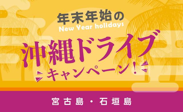 年末年始の沖縄ドライブキャンペーン ! (宮古島・石垣島)