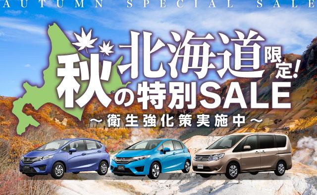 北海道限定 ! 秋の特別SALE ! ~衛生強化策実施中~