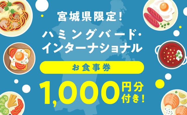 宮城県限定 ! ハミングバード・インターナショナルお食事券1000円分付き !