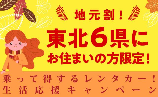 地元割 ! 東北6県にお住まいの方限定 ! 乗って得するレンタカー ! 生活応援キャンペーン
