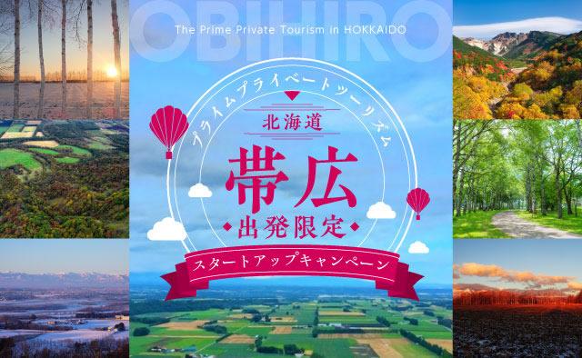 帯広出発限定 ! 「プライムプライベートツーリズム北海道」スタートアップキャンペーン !