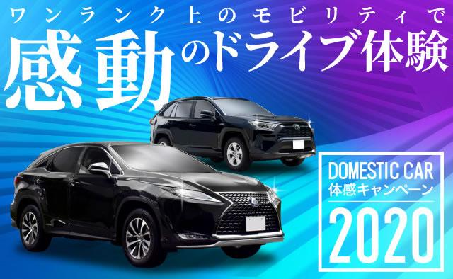国産高級車体感キャンペーン2020~ワンランク上のモビリティで感動のドライブ体験~