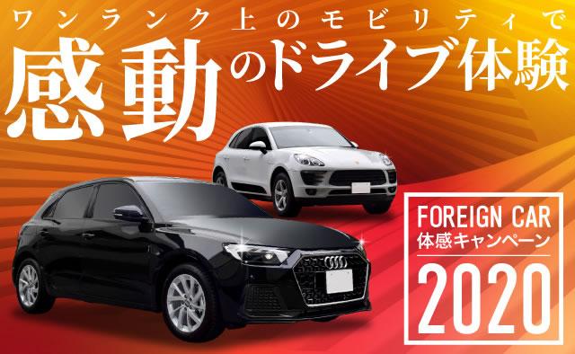 輸入車体感キャンペーン2020~ワンランク上のモビリティで感動のドライブ体験~