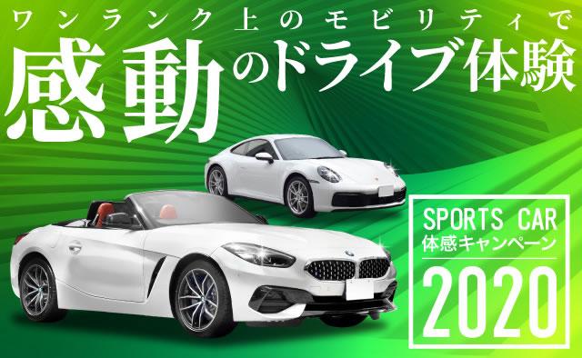 スポーツカー体感キャンペーン2020~ワンランク上のモビリティで感動のドライブ体験~