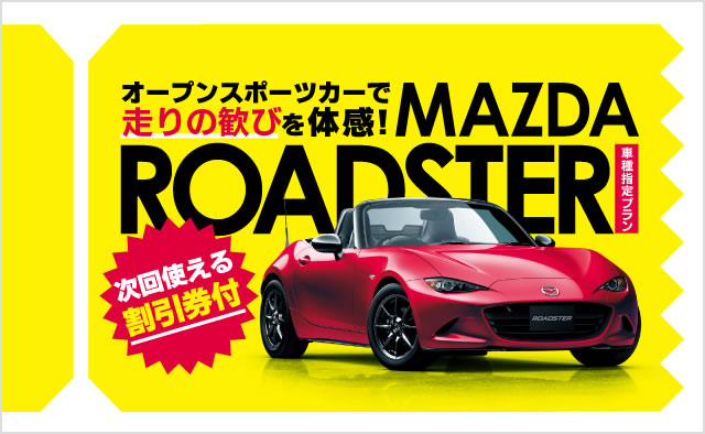 オープンスポーツカーで走りの歓びを体感 ! マツダ「ロードスター」車種指定プラン