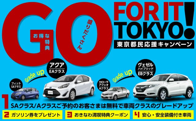 お得な特典盛りだくさん ! 東京都民応援キャンペーン『Go for it Tokyo!!』