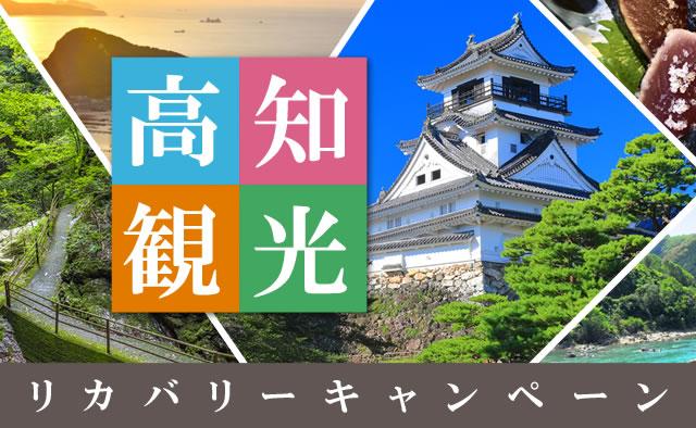 高知観光リカバリーキャンペーン