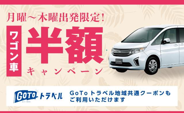 月曜~木曜出発限定ワゴン車半額キャンペーン~GoToトラベル地域共通クーポンもご利用いただけます~