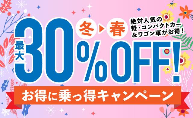 冬~春 最大30%OFF ! お得に乗っ得キャンペーン