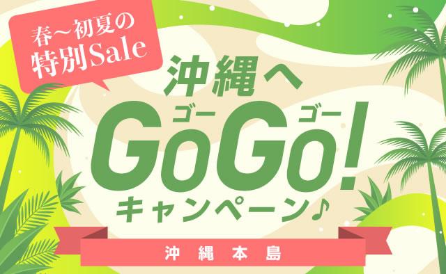 春~初夏の特別SALE ! 沖縄へGoGoキャンペーン ! (沖縄本島)
