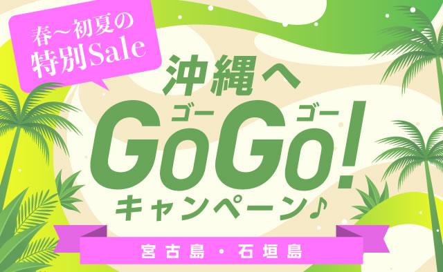 春~初夏の特別SALE ! 沖縄へGoGoキャンペーン ! (宮古島・石垣島)