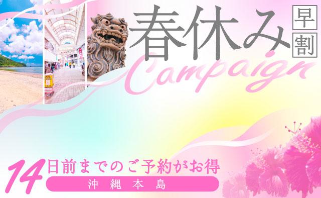 14日前までのご予約がお得 ! 春休み早割キャンペーン ! (沖縄本島)