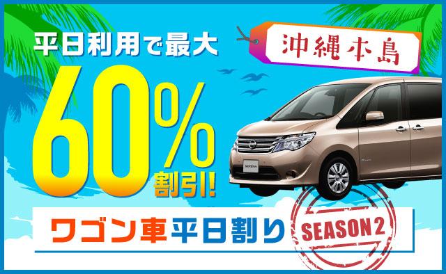 平日利用で最大60%割引 ! ワゴン車平日割り ! ~season2~ (沖縄本島)