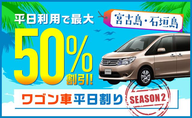 平日利用で最大50%割引 ! ワゴン車平日割り ! ~season2~ (宮古島・石垣島)