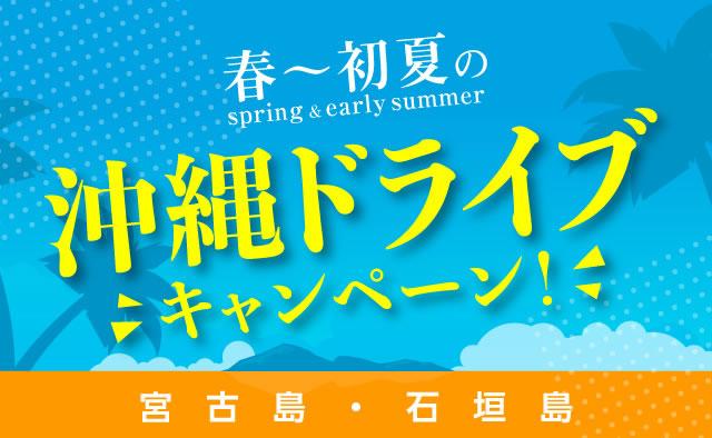 春~初夏の沖縄ドライブキャンペーン ! (宮古島・石垣島)