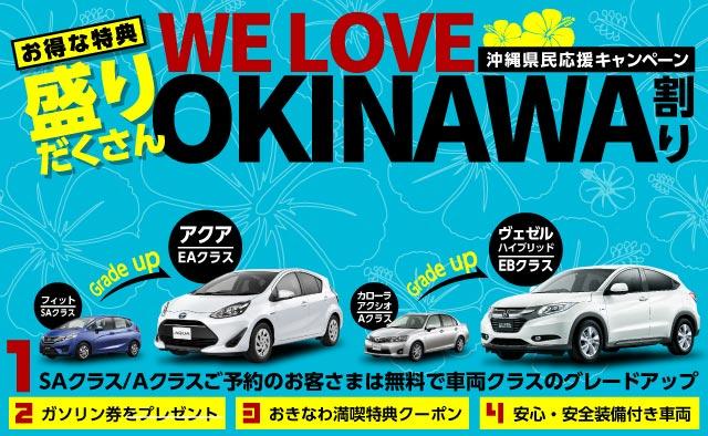 お得な特典盛りだくさん ! 沖縄県民応援キャンペーン『We Love Okinawa割り !!』