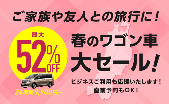 最大52%OFF ! 春のワゴン車大セール !