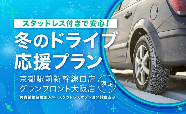 スタッドレス付きで安心 ! 冬のドライブ応援プラン