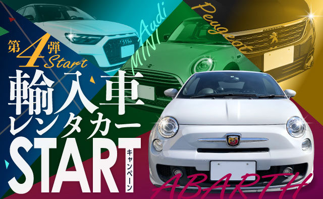 輸入車レンタカー体感キャンペーン ! 第4弾スタート ! あの感動が再び !