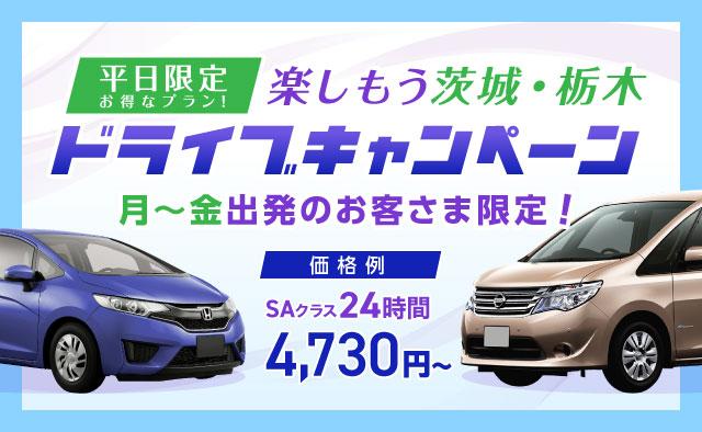 平日限定お得なプラン ! 楽しもう茨城・栃木ドライブキャンペーン