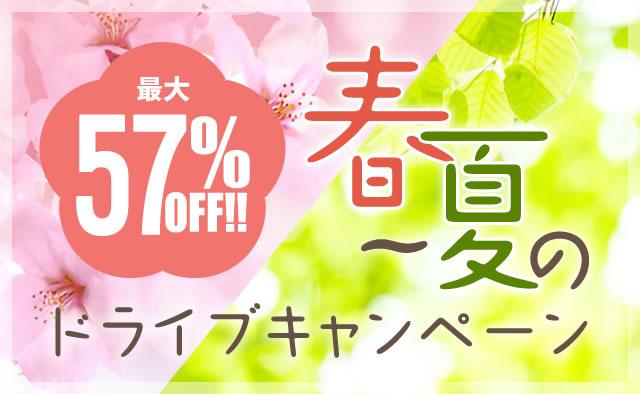 最大57%OFF ! 春~夏のドライブキャンペーン