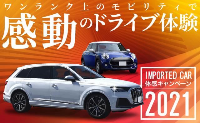 輸入車体感キャンペーン2021~ワンランク上のモビリティで感動のドライブ体験~