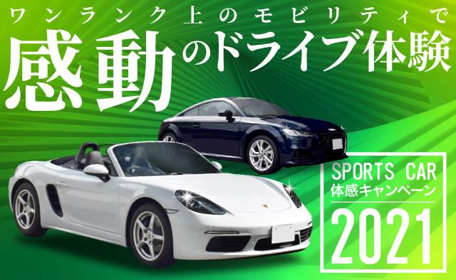スポーツカー体感キャンペーン2021~ワンランク上のモビリティで感動のドライブ体験~