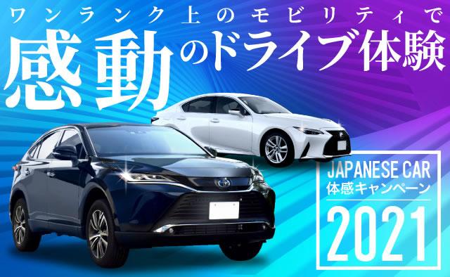 国産高級車体感キャンペーン~2021ワンランク上のモビリティで感動のドライブ体験~