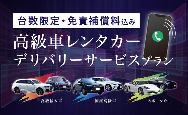 台数限定・免責補償料込み 高級車レンタカーデリバリーサービスプラン
