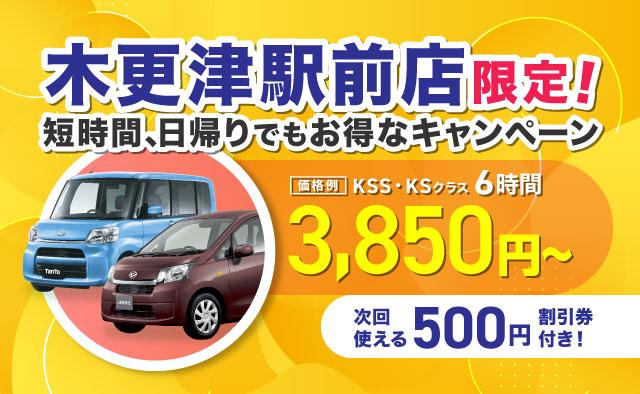 木更津駅前店限定 ! 短時間、日帰りでもお得なキャンペーン