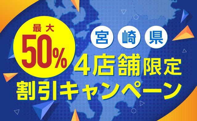 宮崎県4店舗限定 最大50%割引キャンペーン