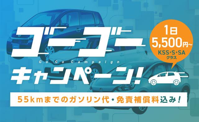 1日5500円~ 55kmまでのガソリン代と免責補償料が込みのゴーゴーキャンペーン !