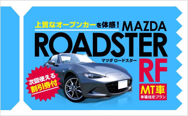 上質なオープンカーを体感 ! マツダ「ロードスターRF (MT車) 」指定プラン