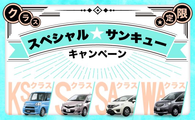 スペシャルサンキューキャンペーン KS・S・SA・WAクラス限定 !