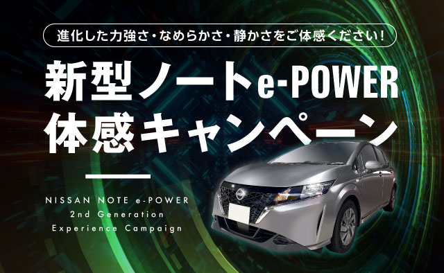 新型ノートe-POWER体感キャンペーン