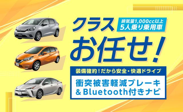 クラスお任せ ! 衝突被害軽減ブレーキ&Bluetoothの装備確約 ! だから安全・快適ドライブキャンペーン