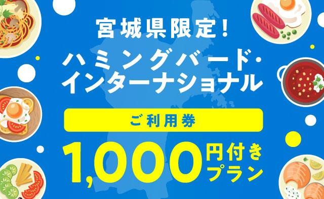 宮城県限定 ! ハミングバード・インターナショナルご利用券1000円付きプラン