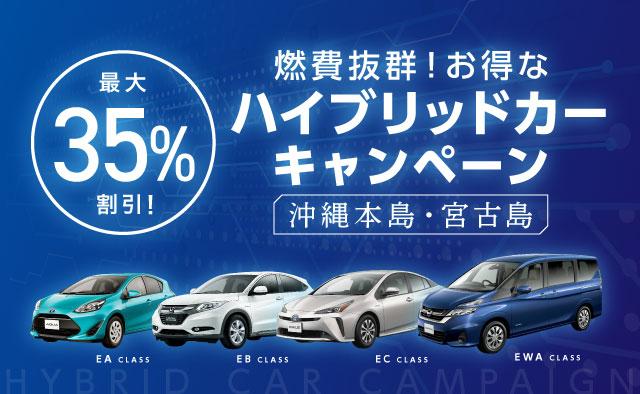 最大35%割引 ! 燃費抜群 ! お得なハイブリッドカーキャンペーン (沖縄本島・宮古島)