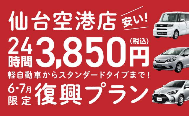 仙台空港店6・7月限定 安い ! 24時間3850円 (税込) ! 軽自動車からスタンダードタイプまで ! 復興プラン