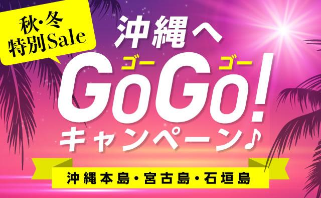 秋・冬特別Sale ! 沖縄へGoGoキャンペーン ! (沖縄本島・宮古島・石垣島)