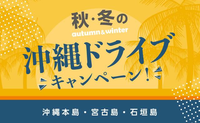 秋・冬の沖縄ドライブキャンペーン ! (沖縄本島・宮古島・石垣島)