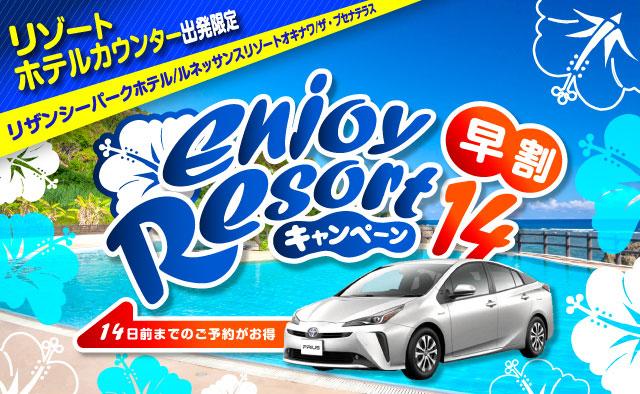【早割14】リゾートホテルカウンター出発限定 ! Enjoy Resortキャンペーン !